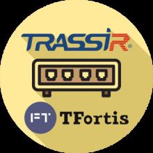 Приложение TRASSIR TFortis + лицензия на подключение одного коммутатора TFortis к TRASSIR Server