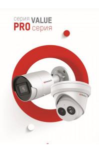 HiWatch Pro - новая линейка оборудования Hiwatch by Hikvision